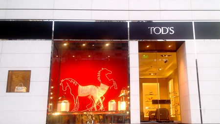 Tods Shanghai CNY2014 2